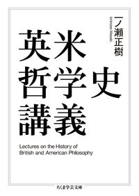 英米哲学史講義