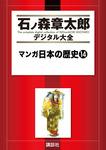 マンガ日本の歴史(14)-電子書籍