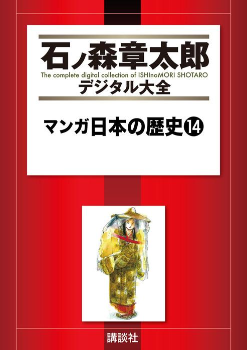 マンガ日本の歴史(14)拡大写真