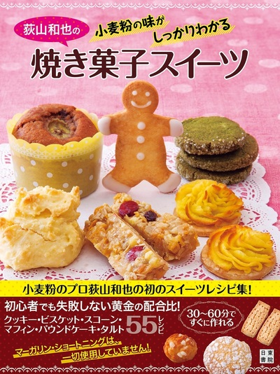 荻山和也の小麦粉の味がしっかりわかる 焼き菓子スイーツ-電子書籍