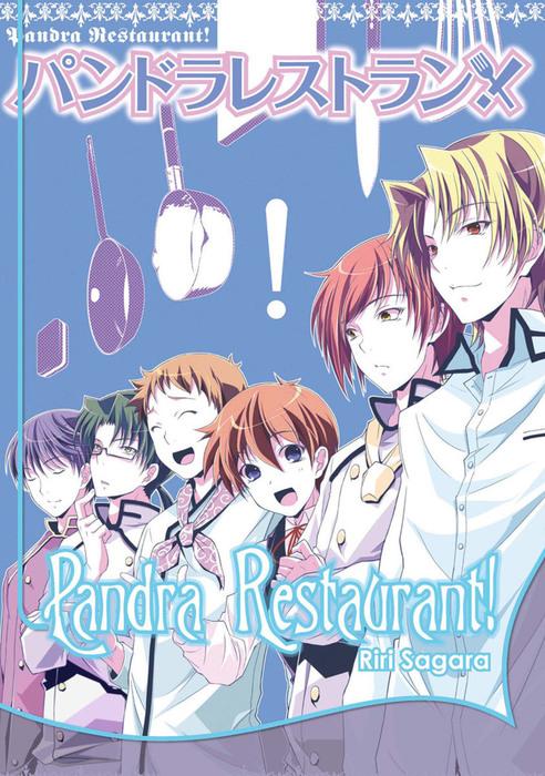 Pandra Restaurant!-電子書籍-拡大画像