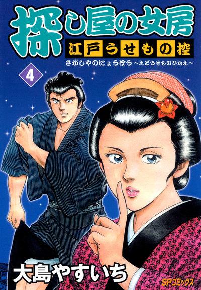 探し屋の女房~江戸うせもの控~ 4-電子書籍