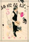 純喫茶ねこ (3)-電子書籍