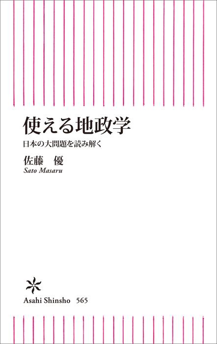 使える地政学 日本の大問題を読み解く拡大写真