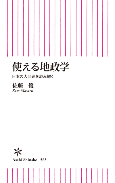 使える地政学 日本の大問題を読み解く-電子書籍