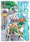 びわっこ自転車旅行記 琵琶湖一周編 ラオス編-電子書籍