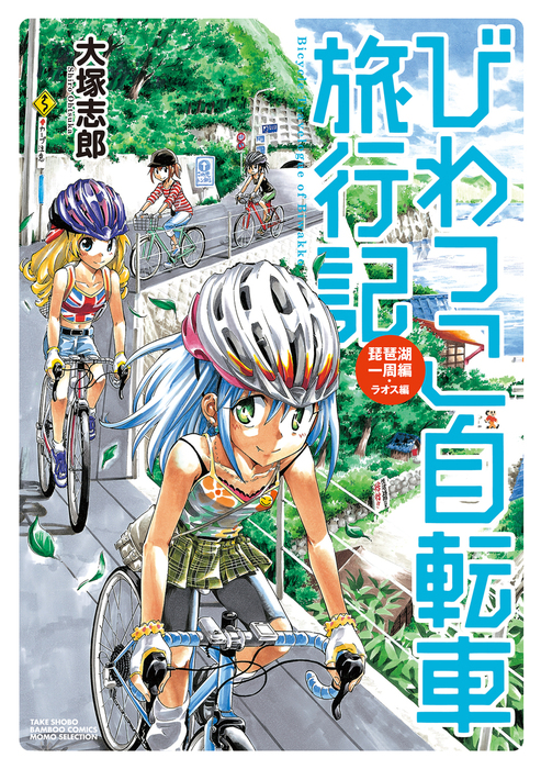 びわっこ自転車旅行記 琵琶湖一周編 ラオス編-電子書籍-拡大画像