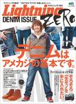 Lightning ZERO DENIM ISSUE-電子書籍