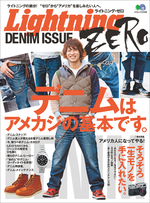 Lightning ZERO DENIM ISSUE-電子書籍-拡大画像
