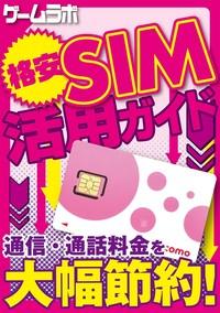 格安SIM活用ガイド-電子書籍