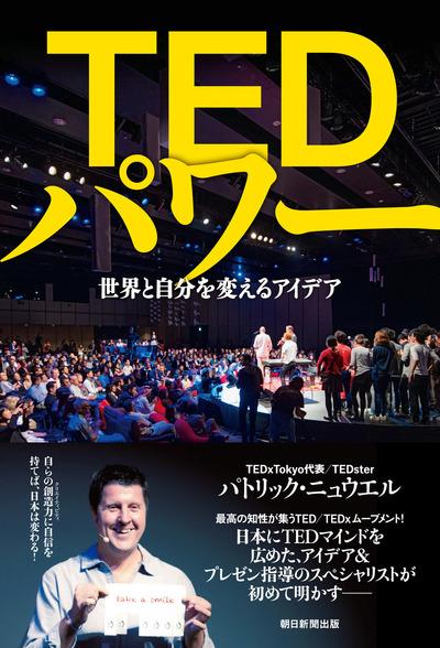 TEDパワー 世界と自分を変えるアイデア-電子書籍