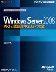 Microsoft Windows Server 2008 PKI & 認証セキュリティ大全-電子書籍