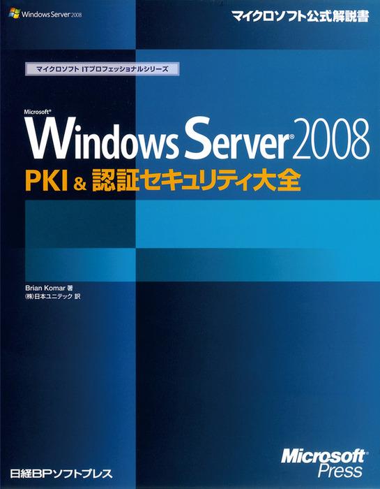 Microsoft Windows Server 2008 PKI & 認証セキュリティ大全拡大写真