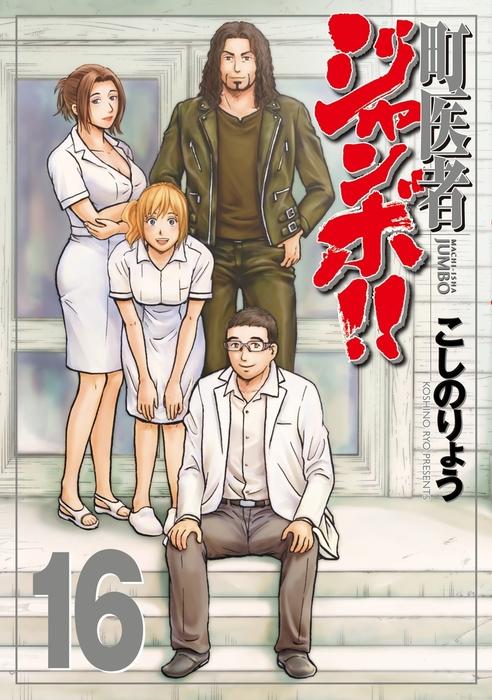 町医者ジャンボ!!(16)-電子書籍-拡大画像