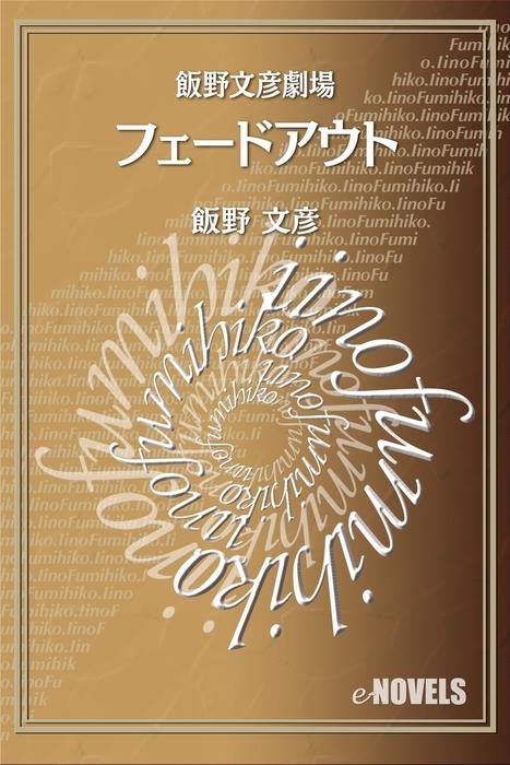 飯野文彦劇場 フェードアウト-電子書籍-拡大画像