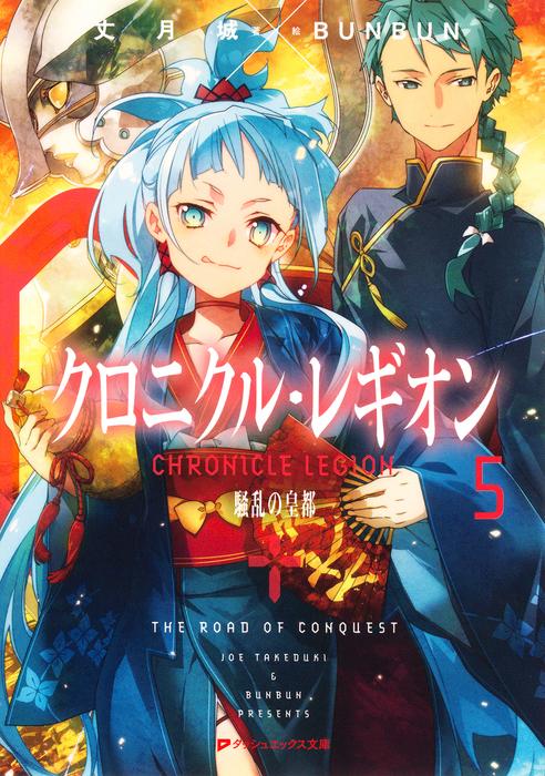 クロニクル・レギオン 5 騒乱の皇都-電子書籍-拡大画像