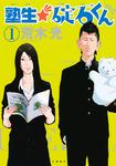 塾生★碇石くん(1)-電子書籍