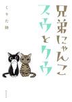 兄弟にゃんこ スウとクウ-電子書籍