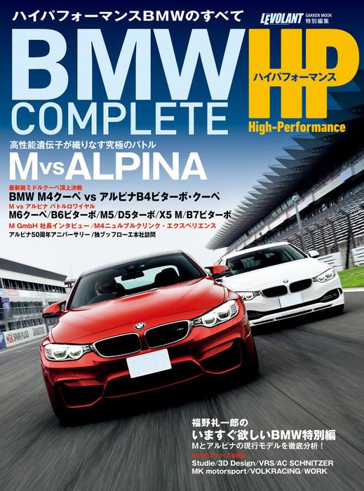 BMW COMPLETE ハイパフォーマンス-電子書籍-拡大画像