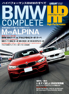 BMW COMPLETE ハイパフォーマンス
