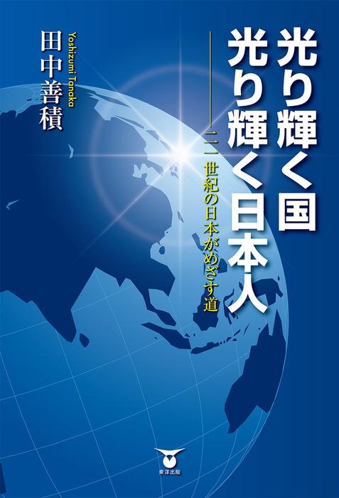 光り輝く国 光り輝く日本人-電子書籍-拡大画像