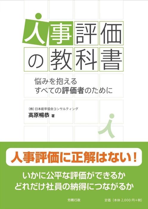 人事評価の教科書拡大写真