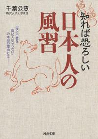 知れば恐ろしい 日本人の風習 「夜に口笛を吹いてはならない」の本当の理由とは――-電子書籍