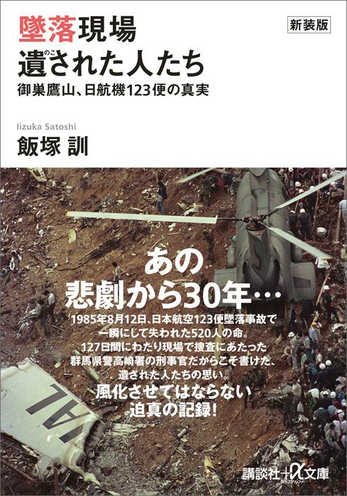 新装版 墜落現場 遺された人たち 御巣鷹山、日航機123便の真実拡大写真