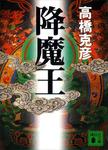降魔王-電子書籍