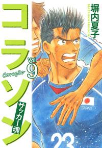 コラソン サッカー魂 9巻-電子書籍