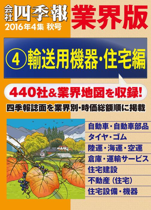 会社四季報 業界版【4】輸送用機器・住宅編 (16年秋号)拡大写真
