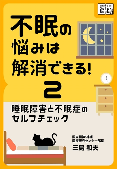 不眠の悩みは解消できる! (2) 睡眠障害と不眠症のセルフチェック-電子書籍