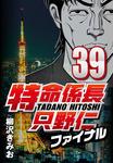 特命係長只野仁ファイナル 39-電子書籍