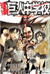 進撃!巨人中学校(1)-電子書籍