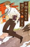 京都ゆうても端のほう 1-電子書籍