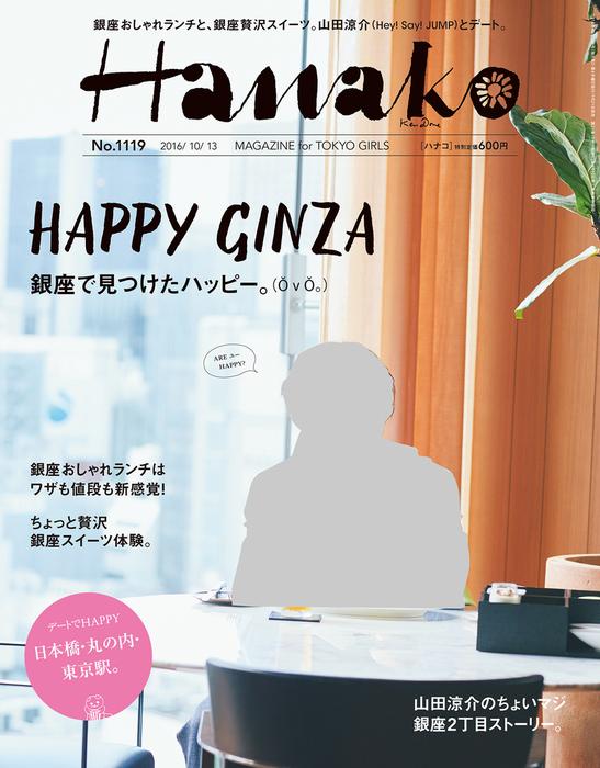 Hanako (ハナコ) 2016年 10月13日号 No.1119拡大写真