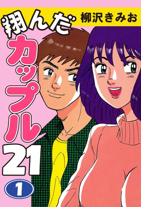 翔んだカップル21(1)-電子書籍-拡大画像