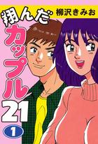 「翔んだカップル21」シリーズ