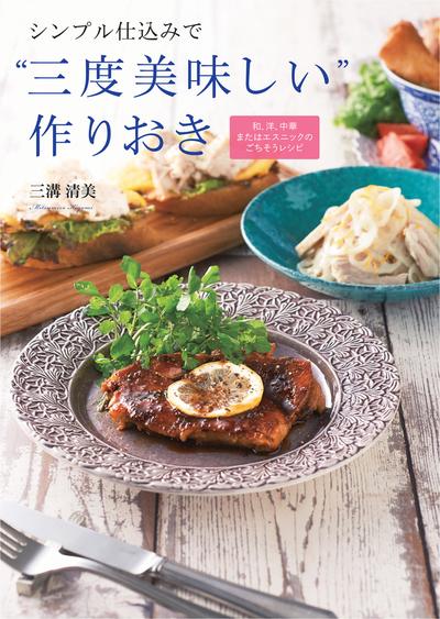 """シンプル仕込みで""""三度美味しい""""作りおき―和、洋、中華またはエスニックのごちそうレシピ-電子書籍"""