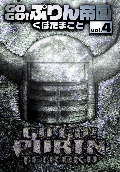 GOGO!ぷりん帝国 新装版 4巻-電子書籍-拡大画像