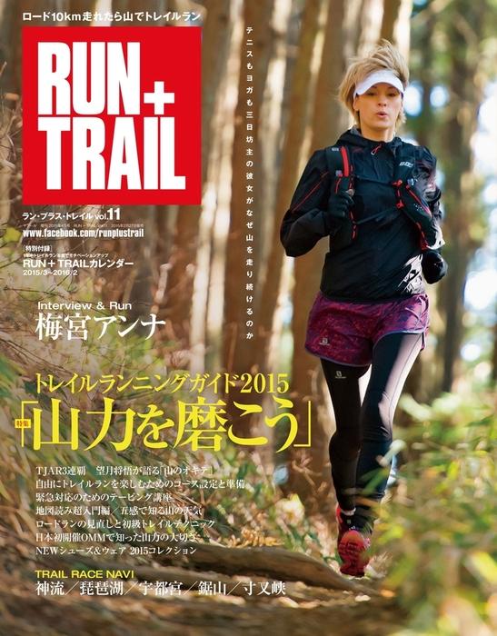 RUN+TRAIL Vol.11拡大写真