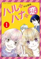 「ハル・ハナ・恋(ジュールコミックス)」シリーズ
