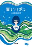 青いリボン-電子書籍