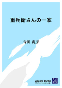 重兵衛さんの一家-電子書籍