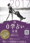 0学占い 金星 2017-電子書籍