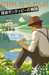 探偵ザンティピーの惻隠-電子書籍