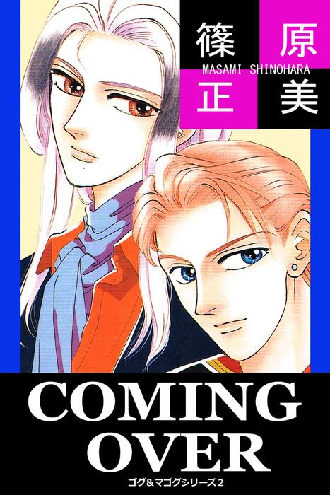 COMING OVER ゴグ&マゴグシリーズ2拡大写真