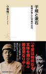 子規と漱石 友情が育んだ写実の近代-電子書籍