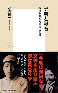 子規と漱石 友情が育んだ写実の近代