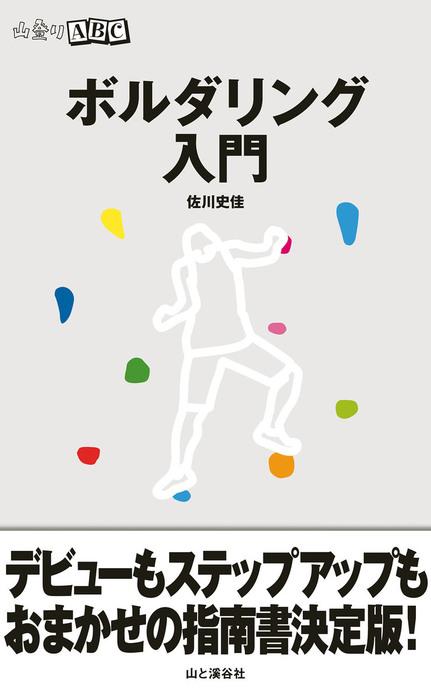 山登りABC ボルダリング入門-電子書籍-拡大画像